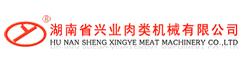 湖南省兴业肉类机械有限公司