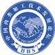 """关于举办""""兴隆机械— 第五届中国肉类加工技术发展论坛""""的通知"""