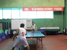 乒乓球联谊赛
