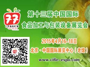 2015第十三届国际食品加工与包装展览会