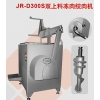 JR-D300S双上料冻肉绞肉机