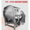 GR-3500L真空吸料滚揉机