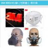 3M防护口罩