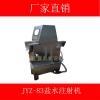 全不锈钢连续自动83针式盐水注射机JYR-83