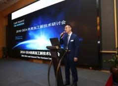 2016 GEA 肉类加工新技术研讨会圆满召开