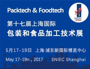 2017第十七届上海国际包装和食品加工技术展 展位销售工作盛大开启