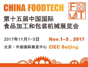 第十五届中国国际食品加工和包装机械展览会