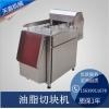 高效冻肉切块机价格 速冻油脂分割机