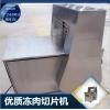 冻肉切片机自控切片厚薄度切片机