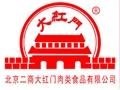 北京二商大红门肉类食品有限公司正式入驻国家生猪市场