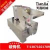 破骨机 PG-230 不锈钢 优质 现货