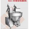 GZJ-400齿轮灌装机