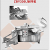 ZBY-330L斩拌机