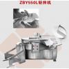 ZBY-550L变频调速斩拌机