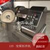 不锈钢变频斩拌机价格 商用蔬菜斩碎机