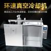 酱料冷却机,真空预冷,无菌降温,5~10分钟完成预冷
