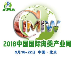 2018中国国际肉类产业周