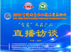 2018中国肉类加工技术发展论坛直播访谈录