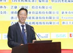2019(第十届)中国肉类加工技术发展论坛在长沙隆重召开