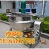 电加热可倾带搅拌夹层锅 全自动炒酱锅  蒸煮锅