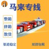 广州到马来海运专线双清包税门到门马来西亚专线