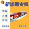 广州到新加坡海运专线双清门到门出口代理